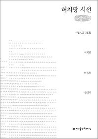허치팡 시선 (큰글씨책)