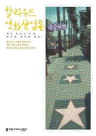 할리우드 영화산업론 (큰글씨책)