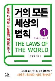 """<font title=""""거의 모든 세상의 법칙 1: Society Laws Ⅰ """">거의 모든 세상의 법칙 1: Society Laws ...</font>"""