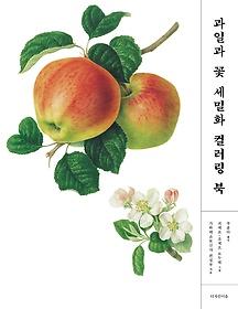 과일과 꽃 세밀화 컬러링 북