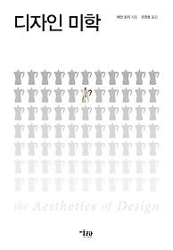 디자인 미학