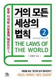 """<font title=""""거의 모든 세상의 법칙 2: Society Laws Ⅱ"""">거의 모든 세상의 법칙 2: Society Laws ...</font>"""