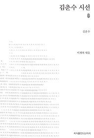 초판본 김춘수 시선