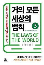 """<font title=""""거의 모든 세상의 법칙 3: Economy Laws Ⅰ"""">거의 모든 세상의 법칙 3: Economy Laws ...</font>"""