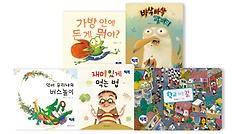 한림 창작그림책 1~5권 빅북 세트