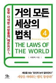 """<font title=""""거의 모든 세상의 법칙 4: Economy Laws Ⅱ"""">거의 모든 세상의 법칙 4: Economy Laws ...</font>"""