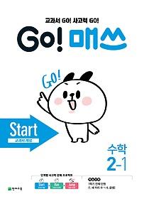 고매쓰 Start 2-1 (2021)
