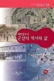 새만금도시 군산의 역사와 삶