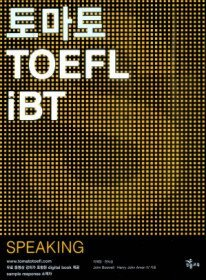 토마토 TOEFL iBT SPEAKING