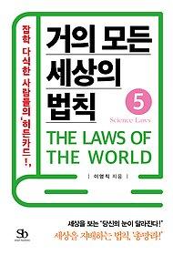 거의 모든 세상의 법칙 5: Science Laws