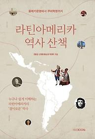 라틴아메리카 역사 산책