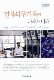 전자의무기록의 과제와 미래