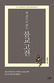 한 권으로 읽는 불교 고전