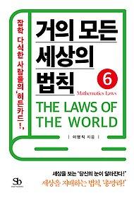 """<font title=""""거의 모든 세상의 법칙 6: Mathematics Laws"""">거의 모든 세상의 법칙 6: Mathematics L...</font>"""