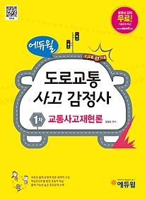 에듀윌 도로교통사고감정사 1차 - 교통사고재현론 (2014)
