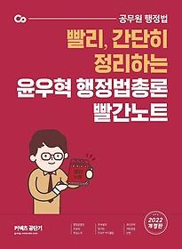 2022 윤우혁 행정법총론 빨간노트