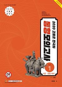 2020 고종훈 한국사 동형모의고사 시즌 1