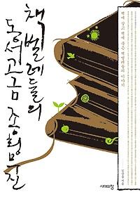 책벌레들의 동서고금 종횡무진