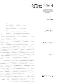 인간론 천줄읽기 (큰글씨책)