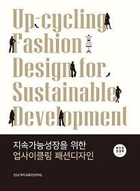 "<font title=""지속가능성장을 위한 업사이클링 패션디자인"">지속가능성장을 위한 업사이클링 패션디자...</font>"
