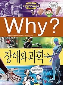 중고)Why?과학056 장애와과학