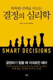 결정의 심리학