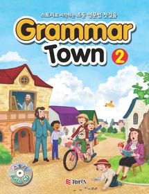 Grammar Town 그래머타운 2 (2021년용)