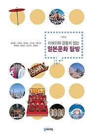일본문화 탐방