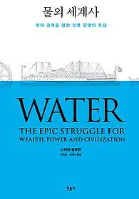 물의 세계사