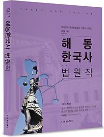 2016 해동한국사 법원직