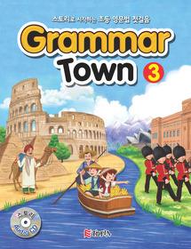 Grammar Town 그래머타운 3 (2021년용)