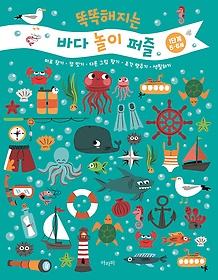 "<font title=""똑똑해지는 바다 놀이 퍼즐 - 1단계 (5~6세)"">똑똑해지는 바다 놀이 퍼즐 - 1단계 (5~6세...</font>"