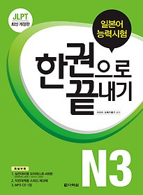 일본어능력시험 JLPT N3 한권으로 끝내기