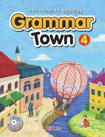 Grammar Town 그래머타운 4 (2021년용)