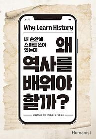 (내 손안에 스마트폰이 있는데) 왜 역사를 배워야 할까?