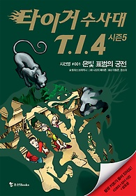 "<font title=""타이거 수사대 T.I.4 시즌5 - 사건명 001 은빛 표범의 궁전"">타이거 수사대 T.I.4 시즌5 - 사건명 001 ...</font>"