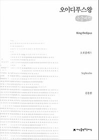 오이디푸스 왕 (큰글씨책)