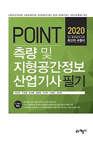 """<font title=""""2020 POINT 포인트 측량 및 지형공간정보 산업기사 필기"""">2020 POINT 포인트 측량 및 지형공간정보 ...</font>"""