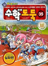 코믹 메이플 스토리 수학도둑 35