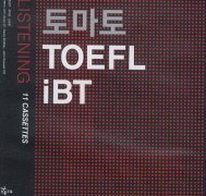 토마토 TOEFL iBT LISTENING TAPE:11