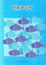 어류생리학