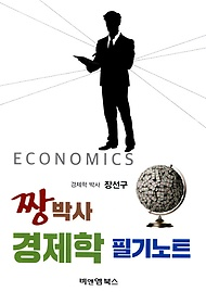 짱박사 경제학 필기노트