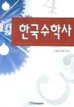 한국수학사