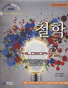 철학 - 그림과 사진으로 보는 철학의 역사