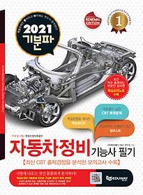 2021 기분파 자동차정비기능사 필기
