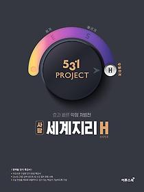 """<font title=""""531 프로젝트 PROJECT 사탐 세계지리 H (Hyper) (2020)"""">531 프로젝트 PROJECT 사탐 세계지리 H (Hy...</font>"""