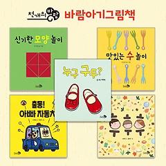 바람아기그림책 시리즈 5권 세트