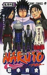 NARUTO 65 (コミック)