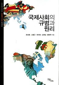 국제사회의 규범과 원리