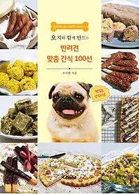 (오지와 함께 만드는) 반려견 맞춤 간식 100선 : 홈메이드 강아지간식 레시피